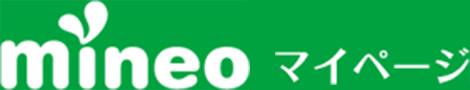 mineo マイページ